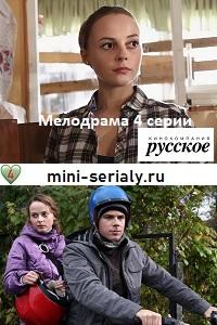 Берега сериал 2014 мелодрама