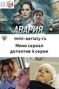 Авария сериал 2018 детектив