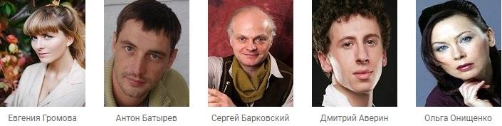 Алмазный эндшпиль сериал 2017 актеры