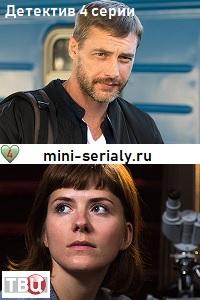 Алмазный эндшпиль сериал 2017