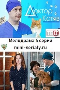Доктор Котов сериал 2018