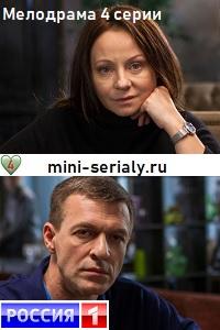 Женщина с прошлым 2019 сериал