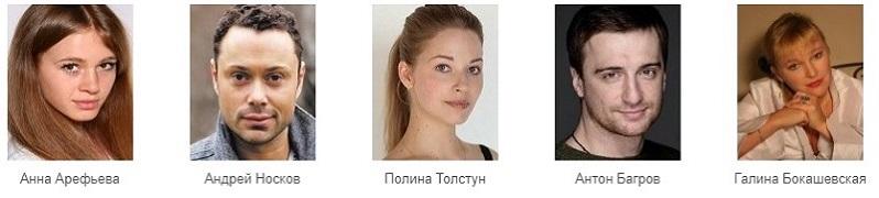 Любовь по контракту 2019 актеры