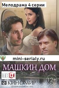 Машкин дом сериал мелодрама