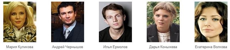 Моя звезда сериал 2019 актеры