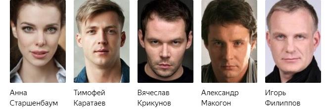 На рассвете сериал 2019 актеры