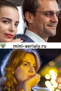 Разлучница мини сериал 2018