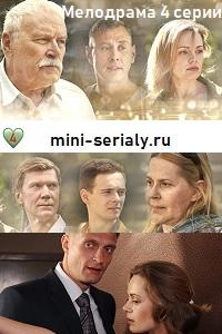 Семейное дело мини сериал
