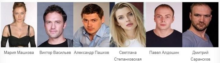 Соленая карамель сериал 2019 актеры
