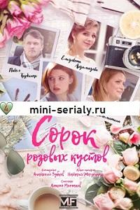 Сорок розовых кустов сериал