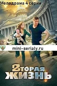 Вторая жизнь мини сериал