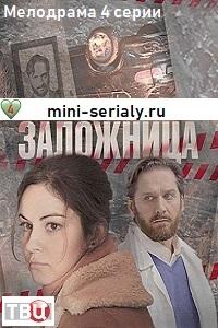 Заложница русский мини сериал