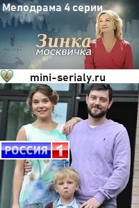 Зинка москвичка сериал 2018