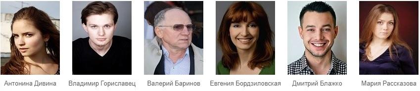 Из Сибири с любовью сериал актеры