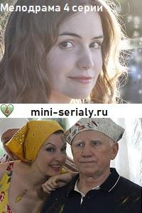 Из Сибири с любовью сериал 2016