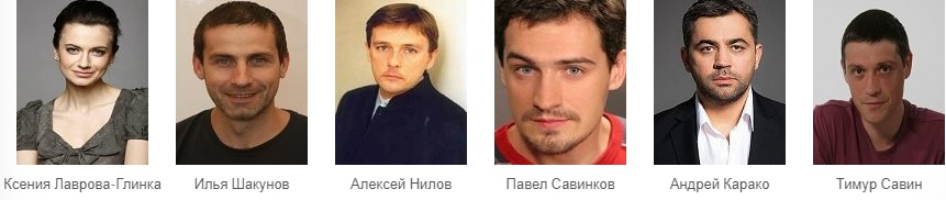 Капкан для звезды сериал 2015 актеры