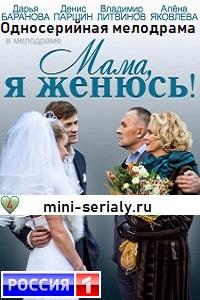 Мама я женюсь 2014 фильм