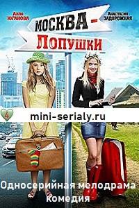 Москва-Лопушки фильм 2014
