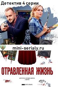 Отравленная жизнь сериал детектив