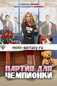 Партия для чемпионки сериал 2013