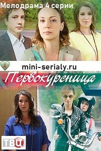 Первокурсница сериал 2016 смотреть