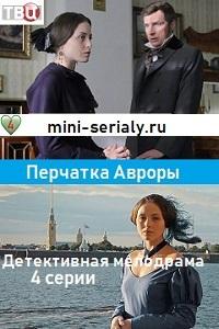 Перчатка Авроры мини сериал 2016