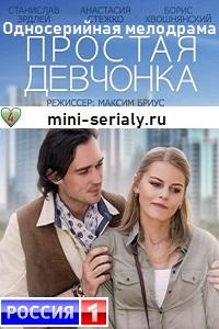 Простая девчонка фильм мелодрама