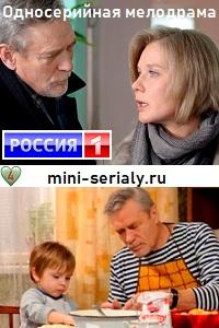 Родная кровиночка фильм 2013