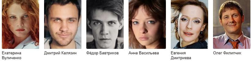 Саша + Даша + Глаша сериал актеры