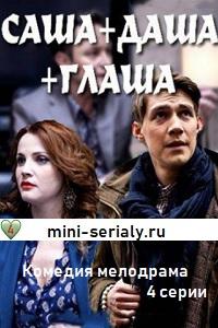 Саша + Даша + Глаша сериал