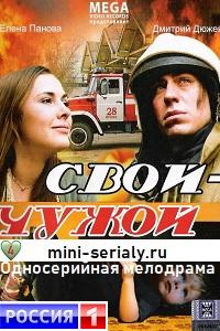 Свой - чужой фильм 2008