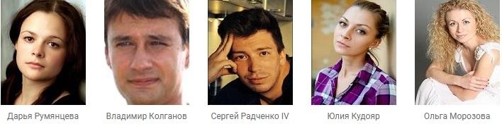 Срок давности 2017 сериал актеры