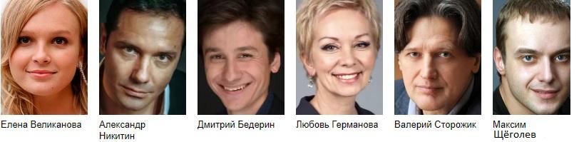 Сфинксы северных ворот сериал актеры