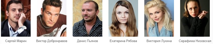Тариф на прошлое сериал актеры