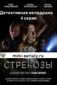 Тень стрекозы сериал детектив