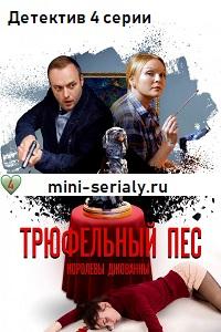 Трюфельный пес сериал детектив
