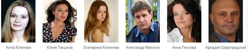 Убийство на троих сериал актеры