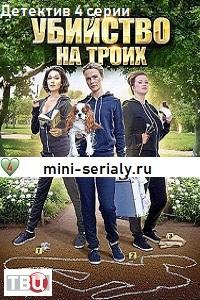 Убийство на троих сериал