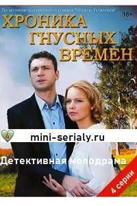 Хроника гнусных времен сериал