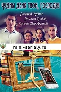 Чудны дела твои Господи сериал сериал