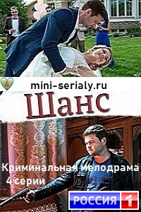 Шанс мини сериал русский