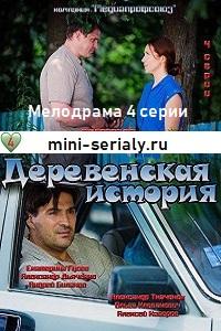 Деревенская история сериал 2012