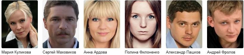 Женщина зима мини сериал актеры