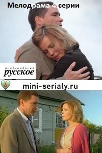 Женщина зима мини сериал