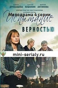 Испытание верностью сериал 2012