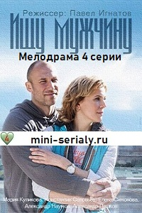 Ищу мужчину сериал 2016