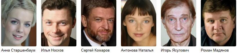 Красотка фильм Россия 2013 актеры