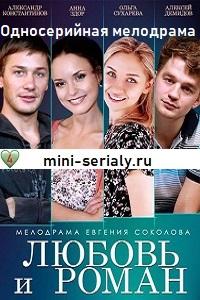 Любовь и Роман фильм 2014