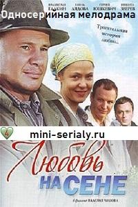 Любовь на сене фильм 2009