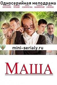 Маша фильм мелодрама 2012